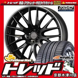 サマータイヤホイール 245/35R21インチ 5H114 RAYS HOMURA ホムラ 2x9 HL ウィンラン R330|treasure-one-company