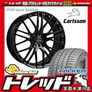 サマータイヤホイールセット 245/35R21インチ 5H120 カールソン 1/10X ブラックエディション レクサス LS460 ファルケン FK510 FR設定|treasure-one-company
