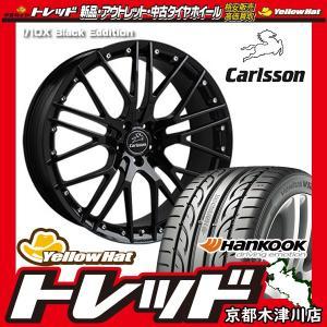 サマータイヤホイールセット 245/35R21インチ 5H120 カールソン 1/10X ブラックエディション レクサス LS460 ハンコック K120 FR設定|treasure-one-company