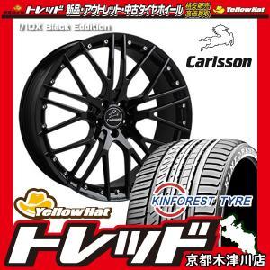 サマータイヤホイールセット 245/35R21インチ 5H120 カールソン 1/10X ブラックエディション レクサス LS600 キンフォレスト KF550|treasure-one-company