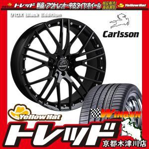 サマータイヤホイールセット 245/35R21インチ 5H120 カールソン 1/10X ブラックエディション レクサス LS600 ウィンラン R330|treasure-one-company