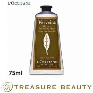 ◇ブランド:ロクシタン・L'occitane ◇商品名:ヴァーベナ アイスハンドクリーム・Verve...