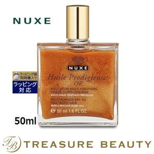 ◇ブランド:ニュクス・NUXE ◇商品名:プロディジュー ゴールド オイル・Huile Prodig...