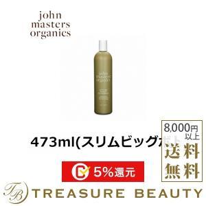 ◇ブランド:ジョンマスターオーガニック・John Masters Organics ◇商品名:ジン&...