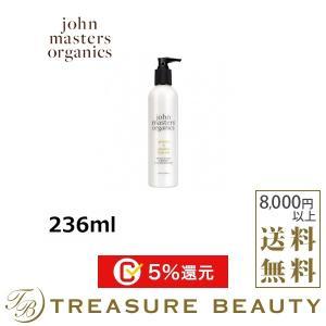 ジョンマスターオーガニック G&Gボディミルク(ゼラニウム&グレープフルーツ)  236ml (ボディローション)|treasurebeauty