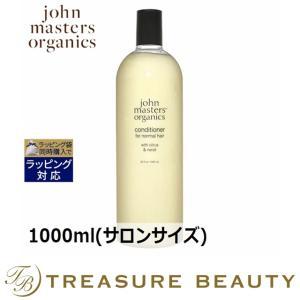 ◇ブランド:ジョンマスターオーガニック・John Masters Organics ◇商品名:シトラ...