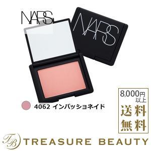 ◇ブランド:ナーズ / NARS・NARS ◇商品名:ブラッシュ・Blush ◇規格:4062 イン...