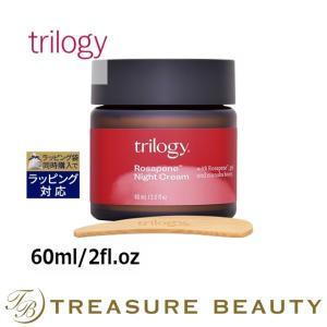 ◇ブランド:トリロジー・Trilogy ◇商品名:ロザピン ナイトクリーム・Rosapene Nig...