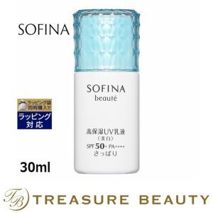 ソフィーナ ソフィーナ ボーテ高保湿 UV 乳液 美白 さっぱり  30ml (乳液)  母の日ギフト 母の日プレゼント 早割 人気 treasurebeauty