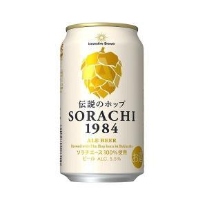 サッポロ  SORACHI 1984 クラフトビール(ゴールデンエール)350ml缶 1ケース(24...