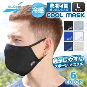 爽快マスク 洗える スポーツ Lサイズ U.Vカット 吸汗 速乾 伸縮 冷感 日焼け 紫外線対策 ALL COOL AC-MASK001L/003L 全6カラー|treasureland