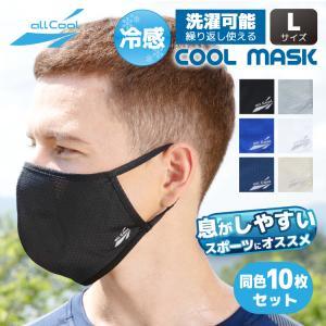 同色10枚セット 爽快マスク 洗える スポーツ Lサイズ U.Vカット 吸汗 速乾 伸縮 冷感 日焼け 紫外線対策 ALL COOL AC-MASK001L/003L 全6カラー|treasureland