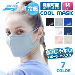爽快マスク 洗える スポーツ Mサイズ U.Vカット 吸汗 速乾 伸縮 冷感 日焼け 紫外線対策 ALL COOL AC-MASK001M/003M 全7カラー|treasureland