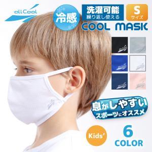 爽快マスク 洗える スポーツ Sサイズ U.Vカット 吸汗 速乾 伸縮 冷感 日焼け 紫外線対策 ALL COOL AC-MASK001S/003S 全6カラー|treasureland