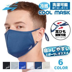 爽快マスク 洗える スポーツ 耳ひも調整可能 フリーサイズ UVカット 吸汗 速乾 伸縮 冷感 紫外線対策 ALL COOL AC-MASK002F/004F 全6カラー|treasureland