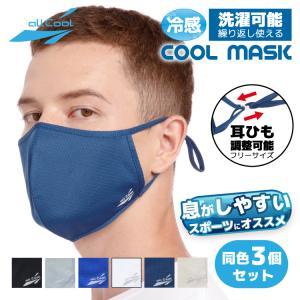 同色3枚セット 爽快マスク 洗える スポーツ 耳ひも調整可能 フリーサイズ UVカット 吸汗 速乾 伸縮 冷感 紫外線対策 ALL COOL AC-MASK002F/004F 全6カラー|treasureland