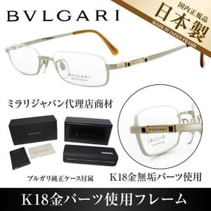 ブルガリ BVLGARI メガネ 眼鏡 BV155TK 442 52 ゴールド メンズ レディース 国内正規品 日本製