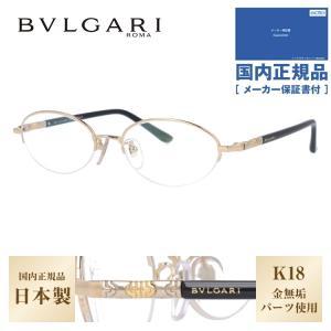 ブルガリ BVLGARI メガネ 眼鏡 BV269TK 401 51 ゴールド/ブラック メンズ レディース 国内正規品 日本製
