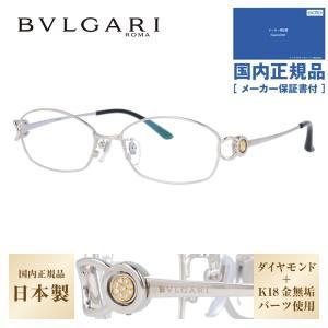 ブルガリ BVLGARI メガネ 眼鏡 BV2064TG 420 53 シルバー メンズ レディース 国内正規品 日本製