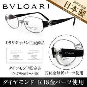 ブルガリ BVLGARI メガネ 眼鏡 BV2066TG 483 53 シルバー/ブラック メンズ レディース 国内正規品 日本製