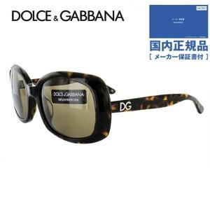 ドルチェ&ガッバーナ DOLCE & GABBANA D&G サングラス DG4053A 502/73 56 トートイズ ブラウン ドルガバ レディース 紫外線 UV カット|treasureland