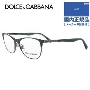 ドルチェ&ガッバーナ フレーム 伊達 メガネ 眼鏡 DOLCE&GABBANA DG1246 1221 53 マット ガンメタル ドルガバ 国内正規品|treasureland