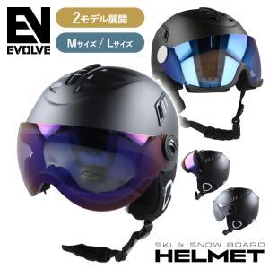 イヴァルブ ヘルメット EVOLVE EVH 001 全4カラー/2サイズ メンズ 男性 レディース 女性 スキー スノーボード バイザーヘルメット|treasureland