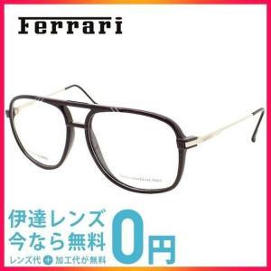 フェラーリ 伊達 メガネ 眼鏡 Ferrari F52 67Z 55 サイズ メガネ メガネフレーム treasureland