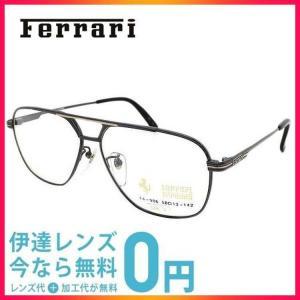 フェラーリ 伊達 メガネ 眼鏡 Ferrari FA906 3 58 サイズ メガネ メガネフレーム treasureland