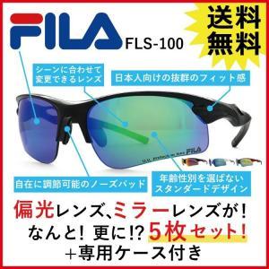 スポーツサングラス フィラ 野球 偏光 ゴルフ サングラス メンズ レディース 軽量 交換レンズ付き FILA FLS 100