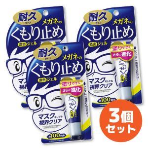 メガネのくもり止め 濃密ジェル まとめ買い 3個セット 耐久タイプ マスク 花粉対策 ブルーライトカット PCメガネ サングラス 日本製 ソフト99|treasureland