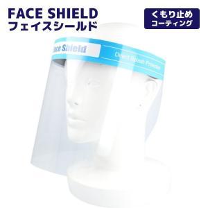 フェイスシールド フェイスガード マスク 飛沫対策 ウイルス対策 DIY 防塵 坊沫 軽量 曇り止め Face Shield 001|treasureland