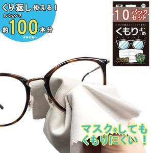 メガネ 曇り止め クロス レンズ くもり止めクロス マスク 対策 アンチフォグ まとめ買い 10個セット マスク 花粉対策 老眼鏡 PCメガネ サングラス|treasureland