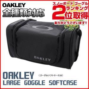 オークリー ゴーグル ケース OAKLEY Large Soft Case 08-011 ブラック 黒 Black 全種類対応 ソフト ケース|treasureland