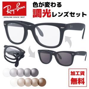 レイバン サングラス オリジナル調光レンズセット ウェイファーラー 折りたたみ メンズ レディース RB4105 601S 50 マット Ray-Ban 海外正規品|treasureland
