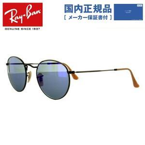 レイバン サングラス Ray-Ban ラウンドメタル RAYBAN ROUND METAL RB3447 167/68 50 メンズ レディース 国内正規品 マットブロンズ