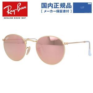 レイバン Ray-Ban サングラス ラウンドメタル ROUND METAL RB3447 112/Z2 50 国内正規品 メンズ レディース