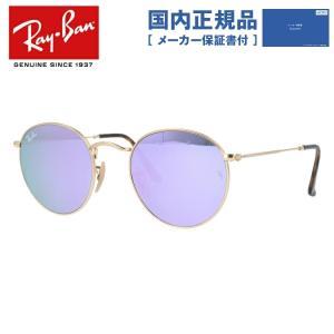 レイバン サングラス Ray-Ban ラウンドメタル RB3447N 001/8O 50 ROUND METAL FLAT LENSES ミラーレンズ 国内正規品