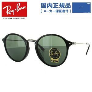 レイバン サングラス Ray-Ban ラウンドフレック RB2447F 901 52 アジアンフィット ROUND FLECK 国内正規品 メンズ レディース