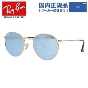 レイバン サングラス Ray-Ban ラウンドメタル RB3447N 001/30 50 ROUND METAL FLAT LENSES ミラーレンズ 国内正規品 メンズ レディース