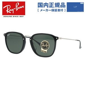 レイバン Ray-Ban サングラス RB2448NF 901 53 フルフィット(アジアンフィット) 国内正規品