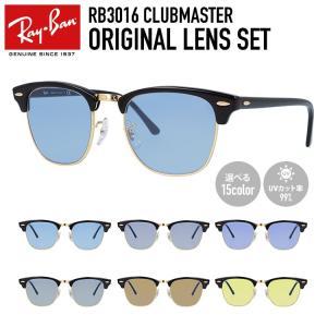 レイバン サングラス クラブマスター Ray-Ban CLUBMASTER RB3016 W0365 49・51サイズ オリジナルレンズカラー ライトカラー 海外正規品 treasureland