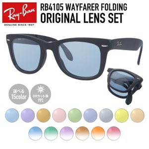 レイバン サングラス オリジナルライトカラーレンズ セット ウェイファーラー 折りたたみ メンズ レディース RB4105 601S 50 マット Ray-Ban 海外正規品 treasureland