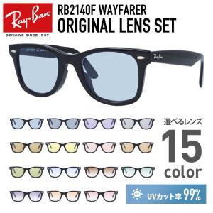 レイバン サングラスウェイファーラー Ray-Ban WAYFARER RB2140F 901 52サイズ・54サイズ オリジナルレンズカラー ライトカラー 海外正規品 treasureland