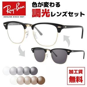 レイバン Ray-Ban 調光レンズセット 伊達メガネ 調光サングラス クラブマスター CLUBMASTER RB3016 W0365 49・51サイズ サーモント型/ブロー型 海外正規品|treasureland