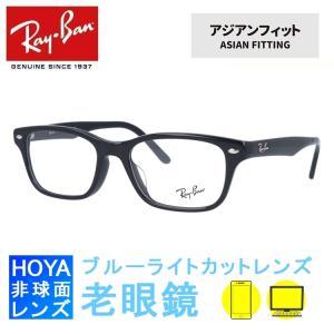 老眼鏡セット PC ブルーライトカット レイバン フレーム 黒 アジアンフィット RB5345D RX5345D 2000 53 パソコン メガネ 海外正規品 treasureland