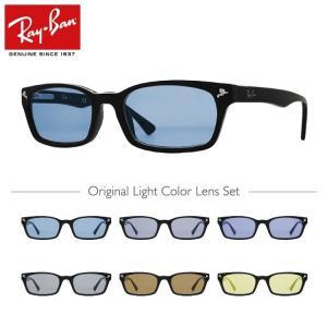 レイバン サングラス オリジナルレンズカラー ライトカラー アジアンフィット Ray-Ban RX5017A (RB5017A) 2000 52サイズ 海外正規品 treasureland