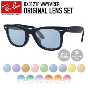 レイバン サングラス オリジナルレンズカラー ライトカラー アジアンフィット Ray-Ban RX5121F (RB5121F) 2000 50 海外正規品 treasureland