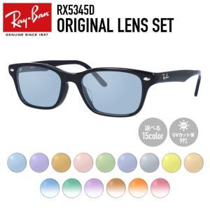 レイバン サングラス オリジナルレンズカラー ライトカラー アジアンフィット Ray-Ban RX5345D (RB5345D) 2000 53サイズ 海外正規品 treasureland