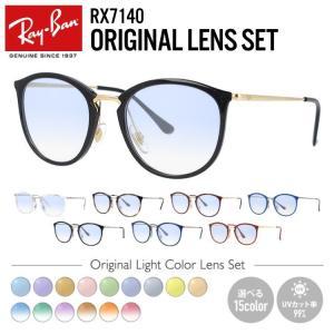 レイバン サングラス オリジナルレンズカラー ライトカラー 調整可能ノーズパッド Ray-Ban RX7140 (RB7140) 全6カラー 49・51サイズ 海外正規品 treasureland